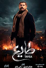 Tayea Poster