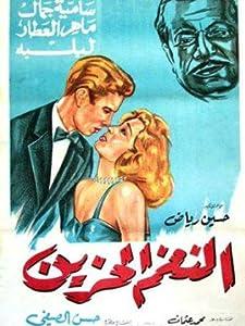 3gp mobile movie video download El nagham el hazine [WQHD]