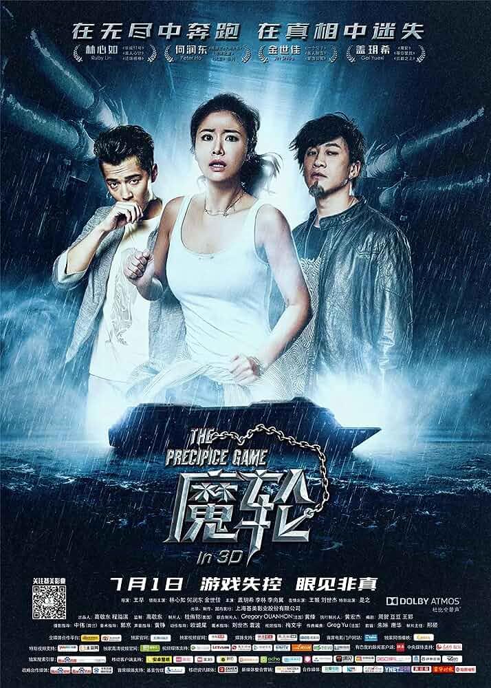 Mo lun (2016)