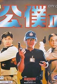 Gung buk II (1995)