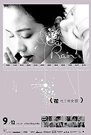 Hua chi le na nv hai(2008) Poster - Movie Forum, Cast, Reviews
