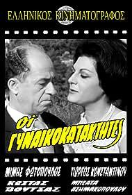 Beata Asimakopoulou and Mimis Fotopoulos in Oi gynaikes theloun xylo (1962)