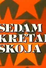 Sedam sekretara SKOJ-a (1978)
