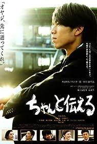 Akira in Chanto tsutaeru (2009)