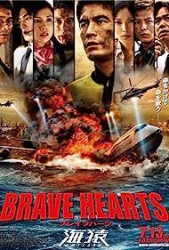 Brave Hearts: Umizaru (2012)
