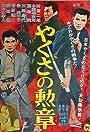 Order of Yakuza