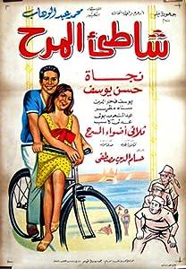 Rent movie Chatei el marah [720x400]