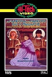 Η Μανούλα, το Μανούλι και ο Παίδαρος (1982)