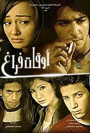 Awqat faragh(2006) Poster - Movie Forum, Cast, Reviews