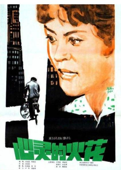 Xin ling de huo hua ((1982))