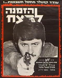 MP4 movie downloads for free Hazmanah L'Retzah [iTunes]