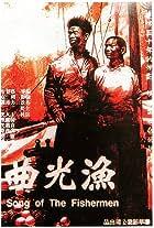 Yu guang qu