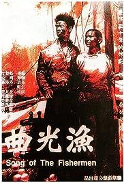Yu guang qu Poster