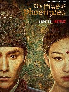 The Rise of Phoenixesหงสาประกาศิต