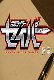 Kamen Raidâ Seibâ Joshô (2020)