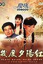 Ji du xi yang hong (1986) Poster