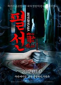 Watch me now movie Bi Xian China [Avi]