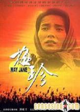 May Jane