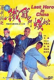 Wong Fei Hung V: Tit gai dau ng gung (1993)