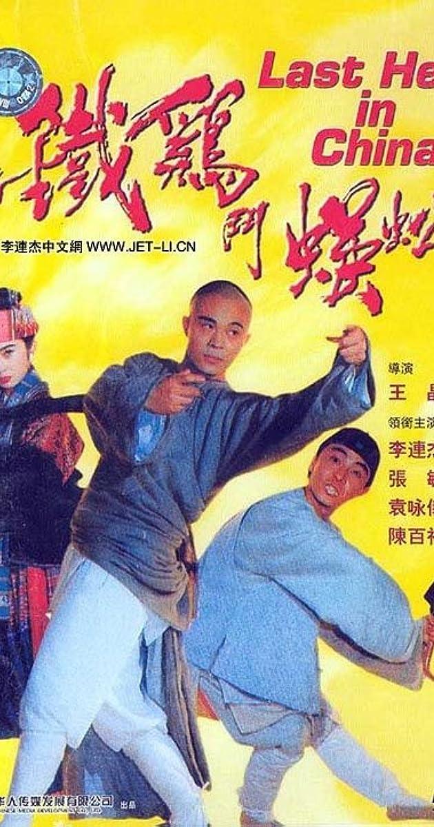 Subtitle of Last Hero in China