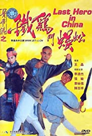 Last Hero in China (1993) Poster - Movie Forum, Cast, Reviews