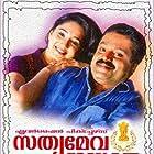 Suresh Gopi and Aishwarya in Satyameva Jayate (2000)