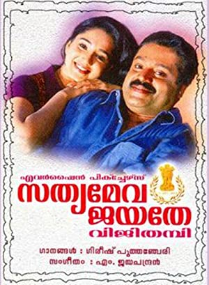 Satyameva Jayate movie, song and  lyrics