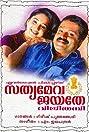 Satyameva Jayate (2000) Poster