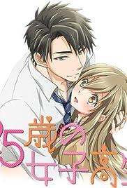 25-sai no Joshikousei Poster