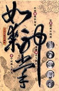 Downloadable movie clip Ru lai shen zhang xia ji da jie ju [1280p]