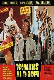 Alekos Tzanetakos, Mary Kyvelou, Dimitris Nikolaidis, and Giorgos Zambetas in Efoplistis me to zori (1971)