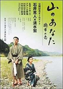 Bittorrent free movie downloads Yama no anata - Tokuichi no koi Japan [2K]