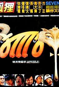 Qi zhi hu li (1985)