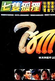 ##SITE## DOWNLOAD Qi zhi hu li (1985) ONLINE PUTLOCKER FREE