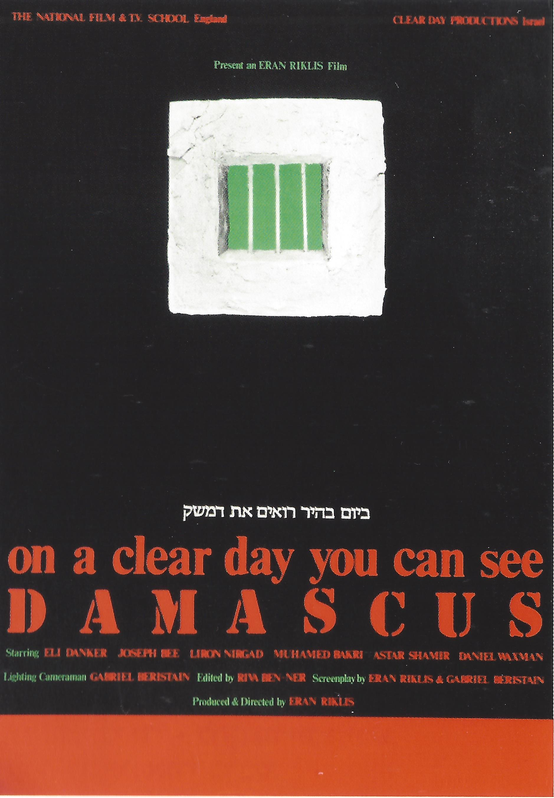 B'Yom Bahir Ro'im et Dameshek ((1984))