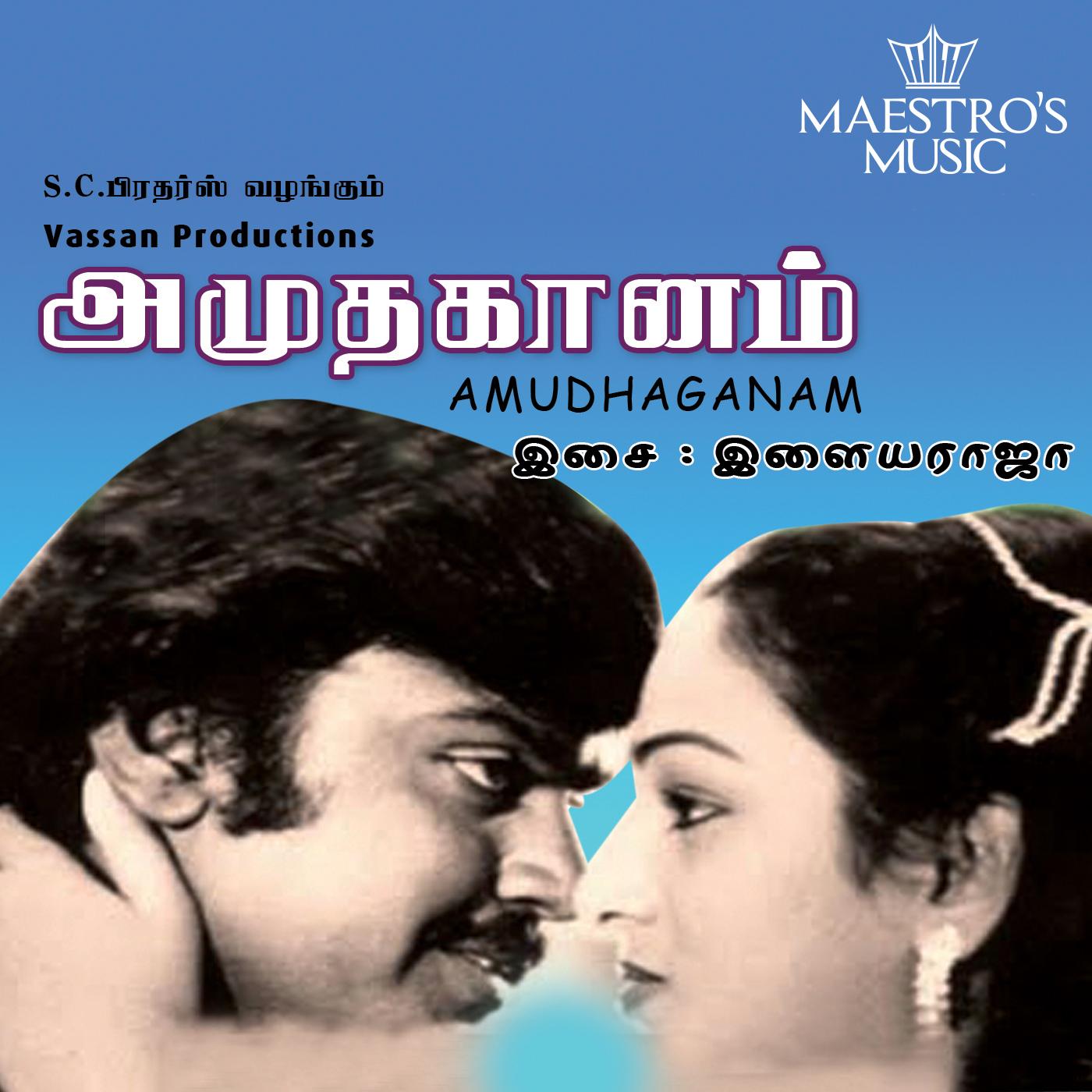 Amudha Gaanam ((1985))