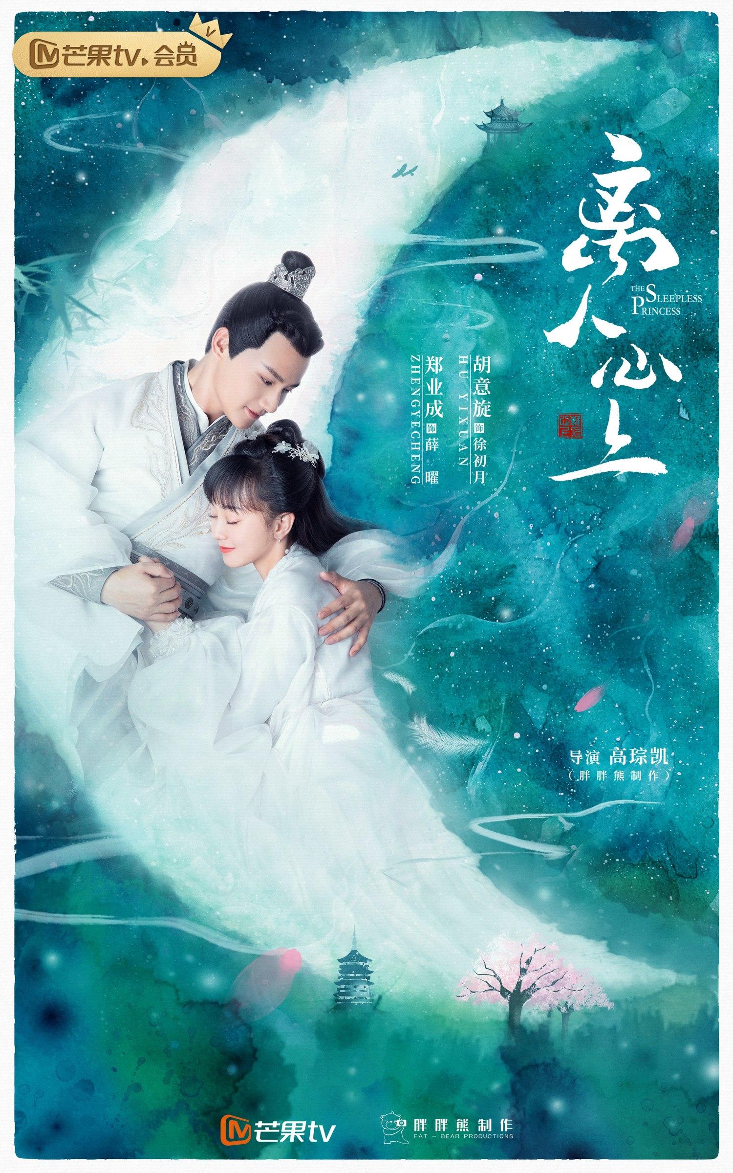 دانلود زیرنویس فارسی سریال Li ren xin shang