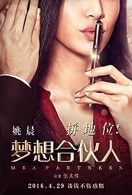 Meng xiang he huo ren (2016)