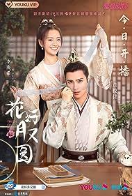 Hua Hao Yue You Yuan (2021)