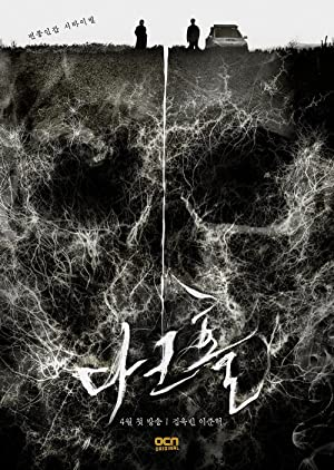 Dark Hole : Season 1 WEB-DL 480p & 720p | [Episode 3 Added]