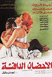 Alahdan Aldafeaa Poster