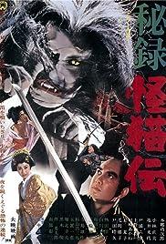 Hiroku kaibyô-den(1969) Poster - Movie Forum, Cast, Reviews