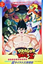 Dragon Ball Z: Lord Slug (1991) Poster
