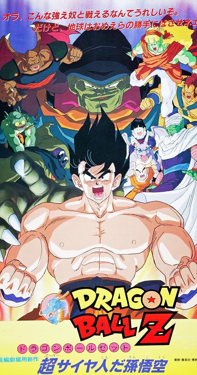 Dragon Ball Z: Lord Slug (English Audio