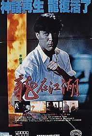 Brandon Lee in Long zai jiang hu (1986)
