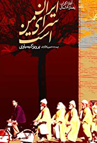 Iran saray-e man ast (1999)