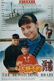 A Trança Feiticeira (1996)