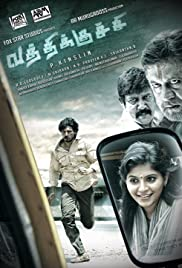 Vathikuchi (2013) Poster - Movie Forum, Cast, Reviews