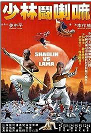 Shao Lin dou La Ma(1983) Poster - Movie Forum, Cast, Reviews