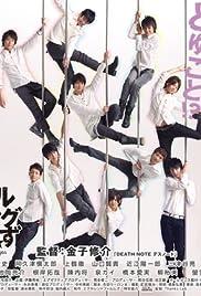 The Poledancing Boys Poster